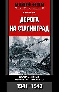 Бенно Цизер -Дорога на Сталинград. Воспоминания немецкого пехотинца. 1941-1943