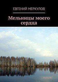 Евгений Меркулов -Мельницы моего сердца