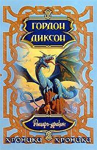 Гордон Диксон -Рыцарь-Дракон