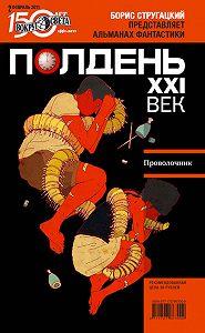Коллектив Авторов -Полдень, XXI век (февраль 2011)