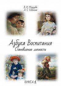 Анна Собянина, Валентина Морозова - Азбука воспитания