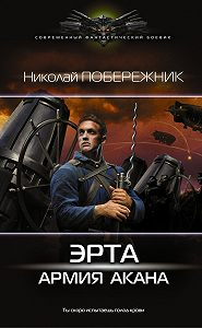 Николай Побережник -Эрта: Армия Акана
