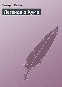 Ричард Кнаак - Легенда о Хуме