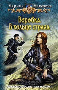 Марина Милованова - В кольце страха