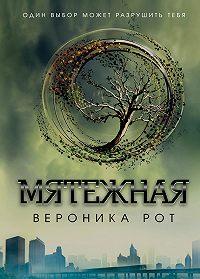 Вероника Рот -Мятежная