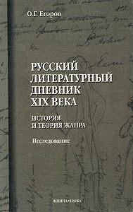 О. Г. Егоров - Русский литературный дневник XIX века. История и теория жанра