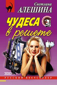 Светлана Алешина -Чудеса в решете (сборник)
