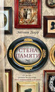 Энтони Дорр -Стена памяти (сборник)