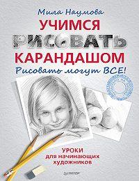 Мила Наумова -Учимся рисовать карандашом