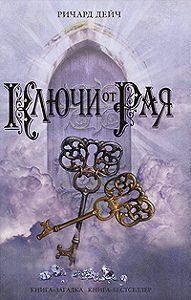 Ричард Дейч -Ключи от рая