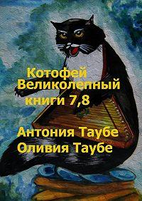 Антония Таубе -Котофей Великолепный. Книги 7, 8