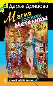 Дарья Донцова -Магия госпожи Метелицы