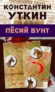 Константин Уткин -Песий бунт