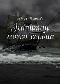 Юлия Чепухова -Капитан моего сердца