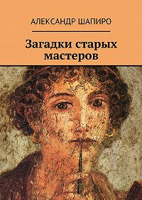 Александр Шапиро -Загадки старых мастеров