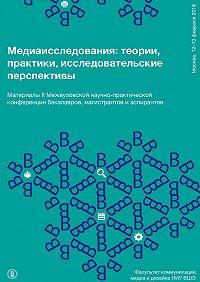 Надежда Александрова -Медиаисследования: теории, практики, исследовательские перспективы
