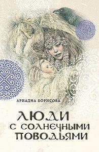 Ариадна Борисова -Люди с солнечными поводьями
