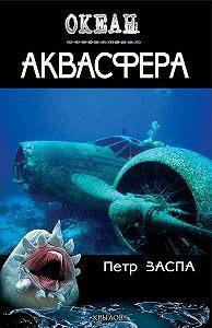 Петр Заспа - Аквасфера