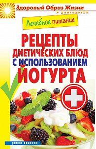 С. П. Кашин -Лечебное питание. Рецепты диетических блюд с использованием йогурта