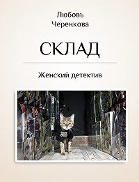 Любовь Черенкова -Склад