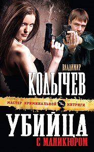 Владимир Колычев -Убийца с маникюром