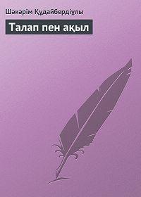Шәкәрім Құдайбердіұлы -Талап пен ақыл