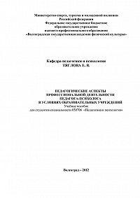Е. Тяглова -Педагогические аспекты профессиональной деятельности педагога-психолога в условиях образовательных учреждений