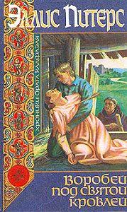 Эллис Питерс - Воробей под святой кровлей