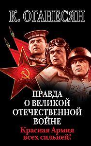 Карен Оганесян -Правда о Великой Отечественной войне. Красная Армия всех сильней!