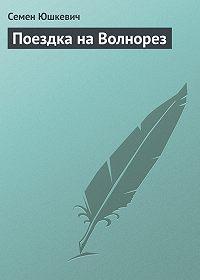 Семен Юшкевич -Поездка на Волнорез