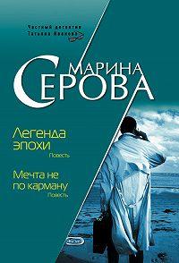 Марина Серова -Легенда эпохи
