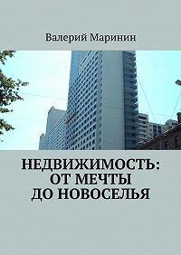 Валерий Маринин -Недвижимость: отмечты доновоселья