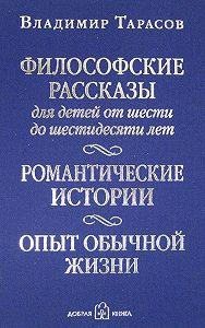 Владимир Тарасов - Философские рассказы для детей от шести до шестидесяти лет