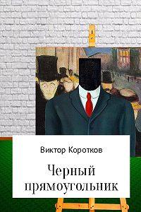 Виктор Коротков -Черный прямоугольник