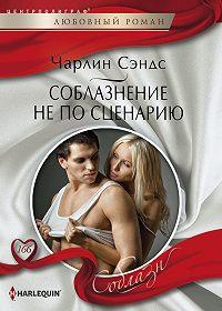 Чарлин Сэндс -Соблазнение не по сценарию