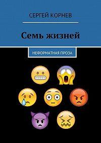 Сергей Корнев -7 жизней. Роман