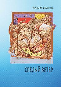 Анатолий Иващенко -Спелый ветер