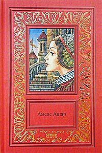 Амеде Ашар -Доблестная шпага, или Против всех, вопреки всему