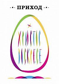 Коллектив Авторов -Приход № 17 (апрель 2015) Христос Воскресе