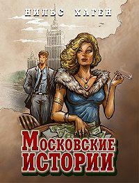Нильс Хаген - Московские истории