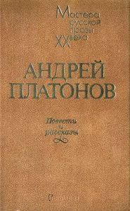 Андрей Платонов -Песчаная учительница