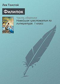 Лев Толстой -Филипок