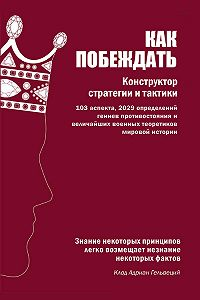 Константин Бабицкий -Как побеждать. Конструктор стратегии и тактики