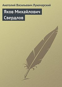 Анатолий Васильевич Луначарский -Яков Михайлович Свердлов