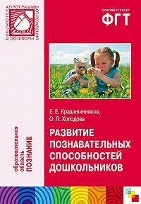 О. Л. Холодова, Е. Е. Крашенинников - Развитие познавательных способностей дошкольников. Для работы с детьми 4-7 лет