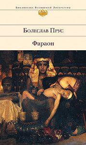 Болеслав  Прус -Фараон