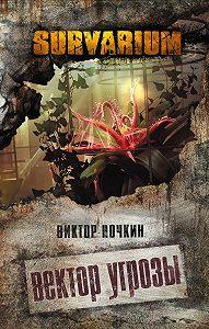 Виктор Ночкин -Вектор угрозы