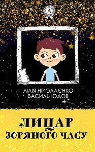 Василь Юдов -Лицар Зоряного Часу