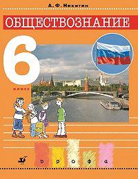 Анатолий Никитин -Обществознание.6 класс