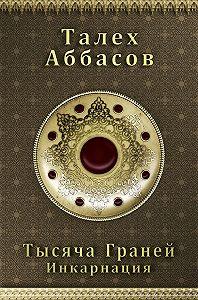 Талех Аббасов -Тысяча Граней. Инкарнация